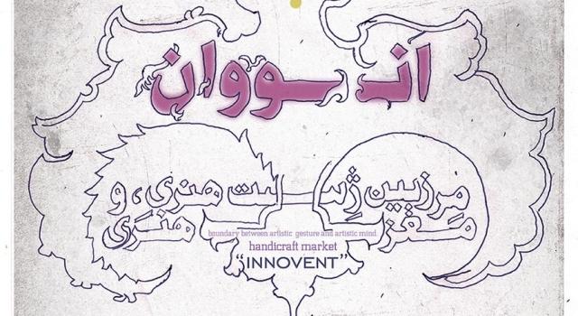 poster anovan mehran hamze nezhad2.jpg